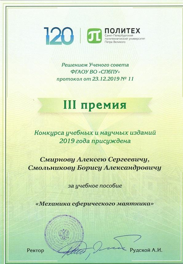 Работники Высшей школы награждены премией конкурса учебных и научных изданий