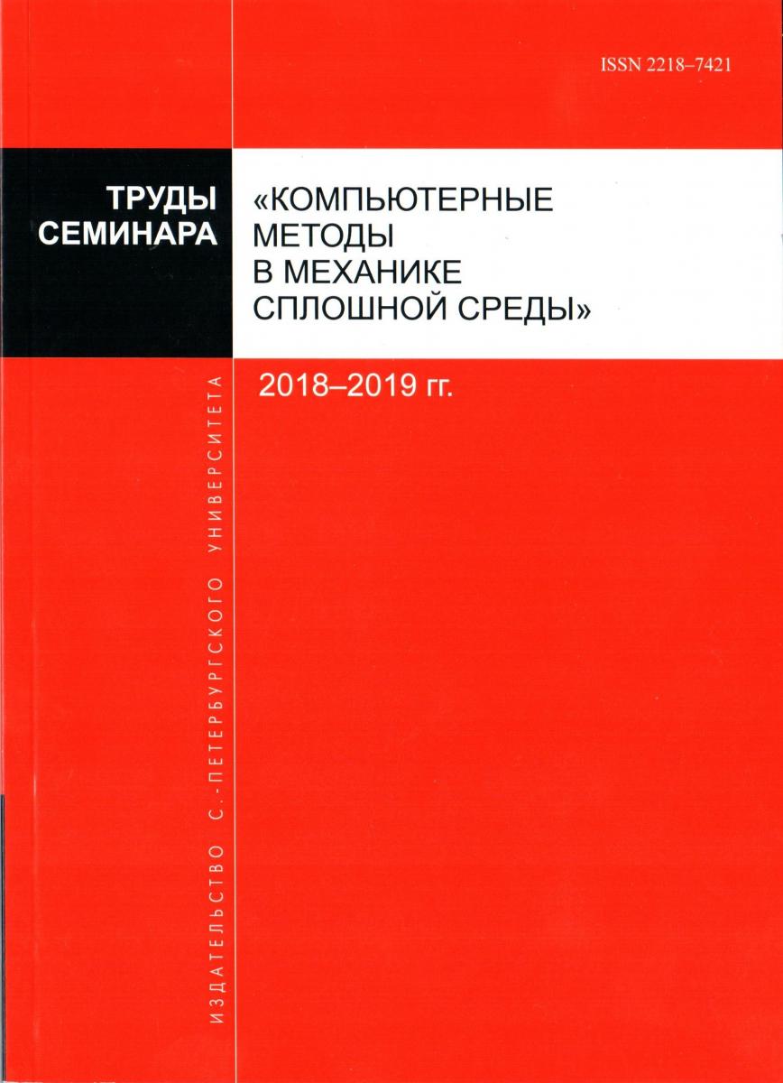 Публикация работников высшей школы